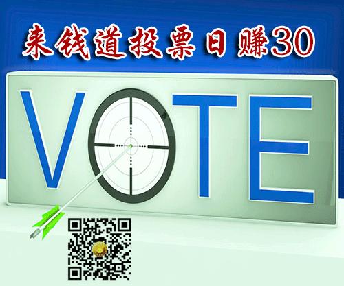 淘差事:微信投票靠谱的赚钱平台,保守日赚几十!