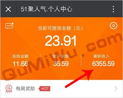 51聚人气(注册送2元):正规浏览商品收藏商品免费赚钱平台!