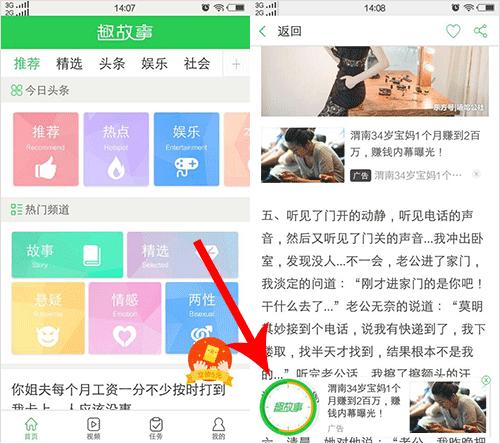 趣故事怎么样?趣故事靠谱的手机赚钱app,只需1元就能提现!