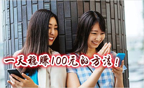 在家怎么赚钱?在家日赚100你愿意做吗?一天稳赚100元的方法!