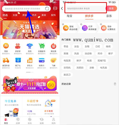 怎么样才能在拼多多上省钱?可以在拼多多上省钱的app!