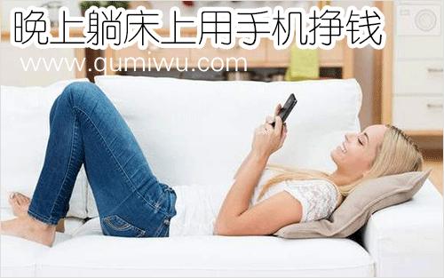 晚上零碎时间怎么挣钱?晚上躺床上用手机挣钱吧!