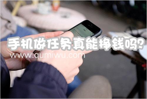 手机做任务真能挣钱吗?这些任务挣钱app做好了,每天至少挣200