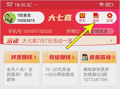 大七喜APP:手机转发文章赚钱,转发单价最低0.8元!
