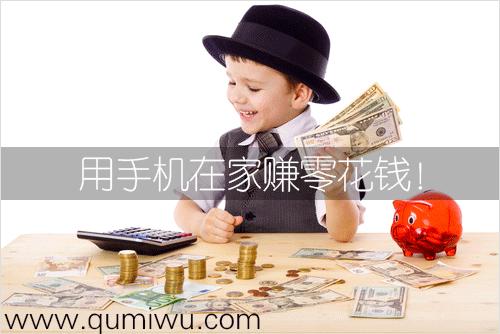 在家想赚点零花钱怎么做?教你用手机在家赚零花钱