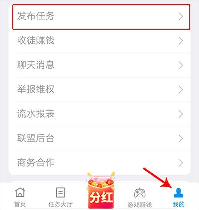 哪个平台能发布砍价任务?砍价发布任务的app