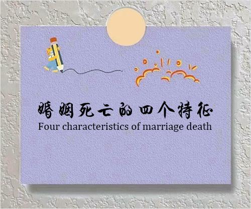 婚姻死亡的四个特征,看你的婚姻是否出现过