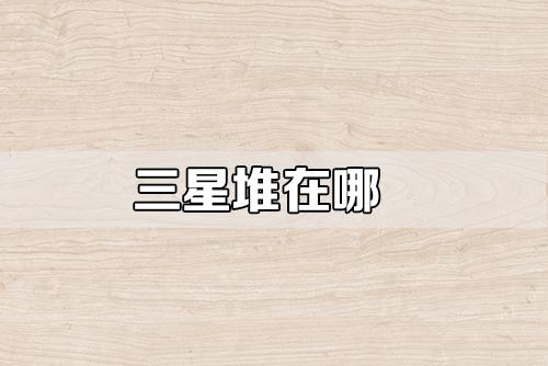 三星堆在哪(四川省广汉市鸭子河南岸)
