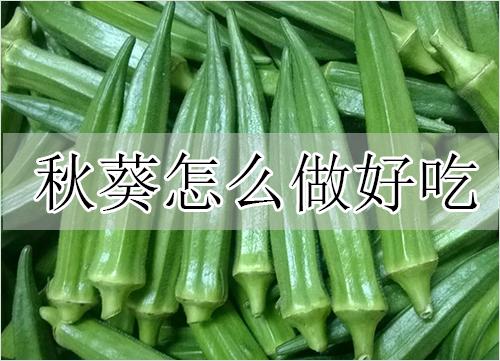 秋葵怎么做好吃?三个简单又好吃的秋葵做法